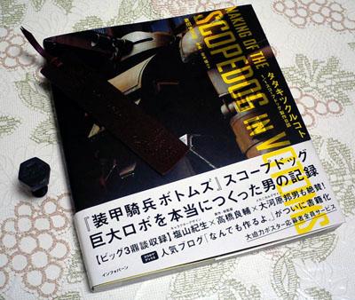 050429_kogoro_2